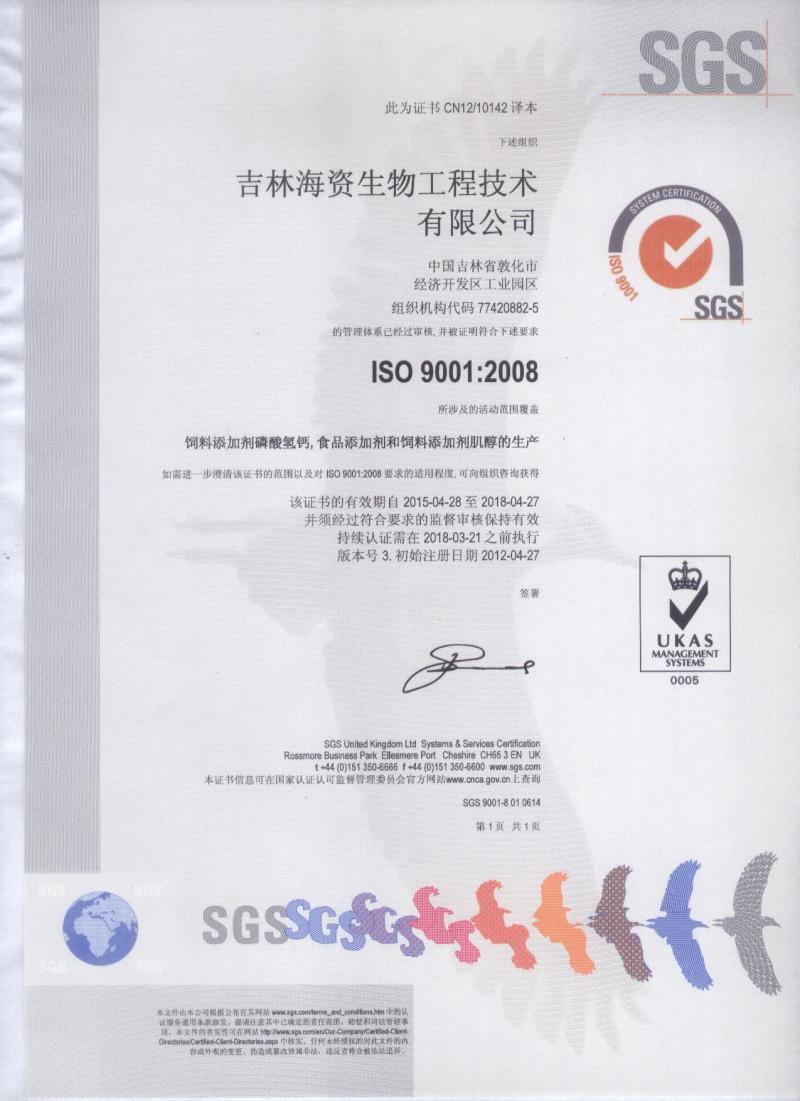 Jilin Hai-owned Biological Engineering Technology Co., Ltd.